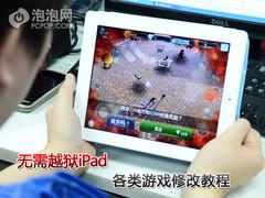 无需越狱修改教程!iPad 2游戏新玩法
