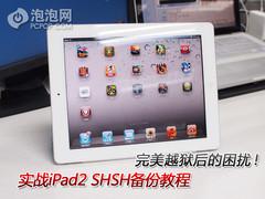 完美越狱的困扰!iPad2 SHSH备份教程