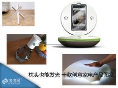 枕头也能发光 十款创意家电产品图赏