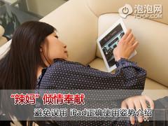 """""""辣妈""""倾情奉献!iPad正确姿势介绍"""