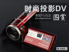 新款时尚家用投影DV 索尼PJ260E美图