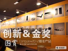 2012台北电脑展创新产品奖作品挨个看