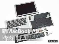 携IVB/USB3.0登场 新MacBook Air拆解