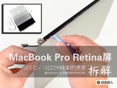薄有何用!MacBook Pro Retina屏拆解