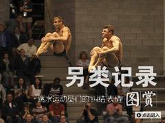 另类记录:跳水运动员们的