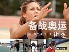 备战奥运!美国100米栏女选手的一天