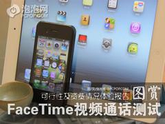 FaceTime视频通话可行性和资费报告!