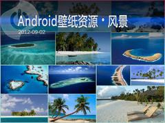 孤傲与美丽 Android离岛风光系列壁纸