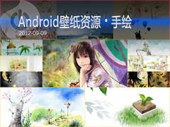 喧嚣城市中的清新 Android手绘壁纸集
