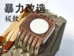 打磨抛光除锈 暴力改造CPU散热器实测