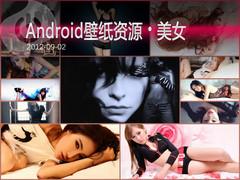 妩媚性感妖娆多姿 Android美女壁纸集