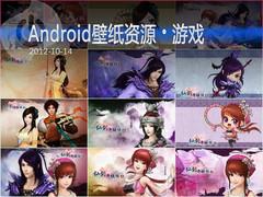 仙剑奇侠传5角色篇 Android游戏壁纸集