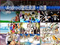 海贼王来袭啦 Android动画主题壁纸集