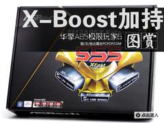 X-Boost加持!华擎A85极限玩家6 图赏