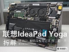 360度翻转!联想IdeaPad Yoga真机拆解