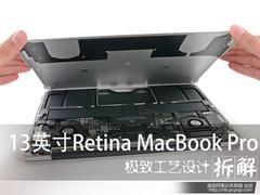 13英寸Retina MacBook Pro拆解全过程