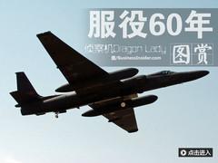 服役近60年:美军侦察机Dragon Lady