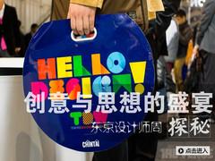 创意与思想的盛宴:探秘东京设计师周