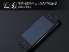 电信/联通IP5合约价出炉 秋叶原新品