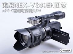 索尼NEX-VG30EH图赏 APS-C画幅换镜DV