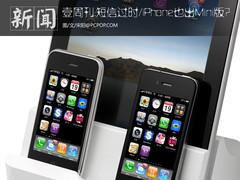 壹周刊:短信过时/iPhone也出Mini版?