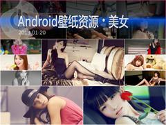 甜心宝贝暖心福利 Android美女壁纸集
