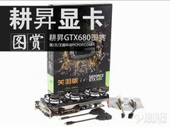 散热供电超公版!耕昇GTX680显卡解析