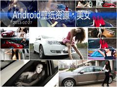 车与美女完美结合 Android美女壁纸集