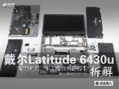 [多图]戴尔Latitude 6430u超极本拆解
