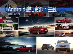 潇洒超凡驰骋天下 Android汽车壁纸集