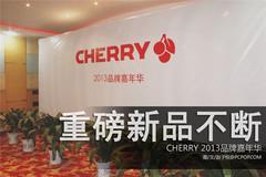 新品惊喜不断 CHERRY2013嘉年华召开