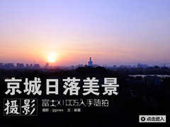 收获京城日落美景 富士X100S入手随拍