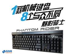 全键无冲 MG无线双游戏机械键盘图赏