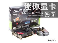 HTPC超强装备 华硕GTX760 MINI卡图赏