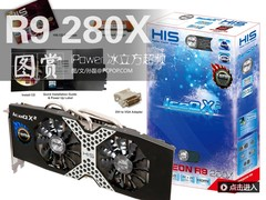 HIS R9 280X iPower 冰立方超频图赏