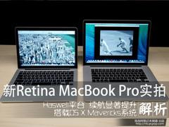 苹果新Retina MacBook Pro真机实拍解析