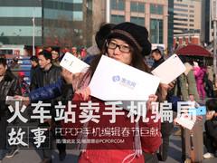 小编春节献礼:火车站卖手机的那些骗局