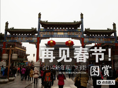 柯达S1与北京前门 2014春节扫街图赏
