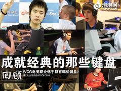 看看WCG职业选手 都在用哪些电竞装备