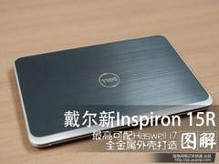 可配Haswell i7 图解戴尔Inspiron 15R