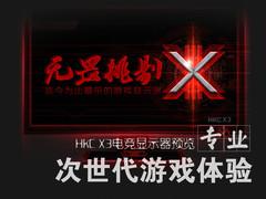次世代游戏体验!HKC X3电竞液晶预览