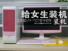 快给女生攒台电脑 嫩粉糖果配色装机