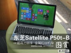 4K超高分辨率 东芝Satellite P50图赏