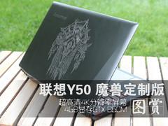 超高清4K分辨率 联想Y50魔兽定制版图赏
