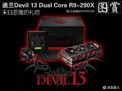 恶魔的礼物:迪兰新Devil 13卡皇图赏