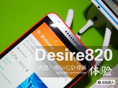 8核64位极速体验 HTC Desire820上手玩