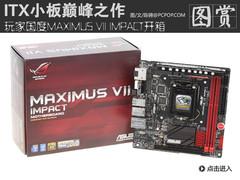 ITX主板的巅峰之作:玩家国度M7I开箱