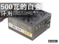 500瓦白金电源:游戏高手ACE 500评测