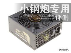 小钢炮专用!钜能SFX-L500GD电源评测