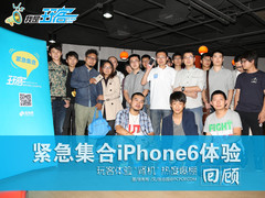 玩客紧急集合!iPhone6 线下体验回顾